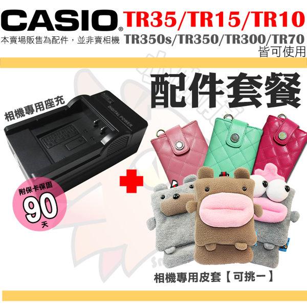 【配件套餐】 CASIO TR35 TR15 TR10 TR350s TR350 TR300 副廠座充 充電器 坐充 皮套 保護套 相機包