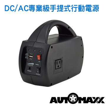 AutoMaxx UP-5HA DC/AC專業級手提式行動電源 可交流電輸出 USB急速充筆電/平板/手機 LED照明
