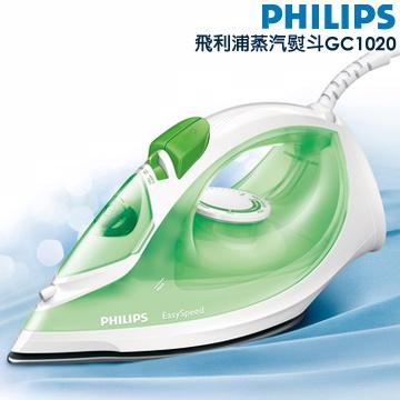 可傑 Philips 飛利浦 GC1020 蒸氣熨斗 公司貨