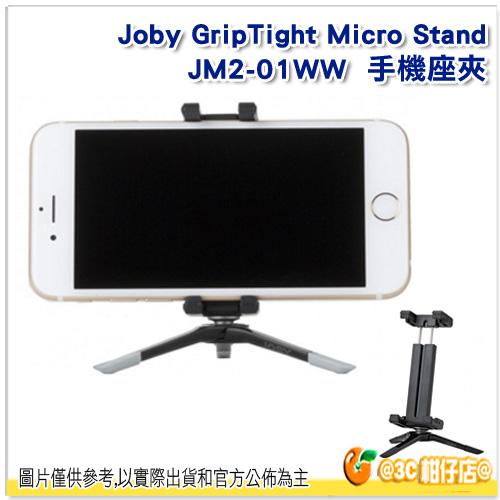 JOBY JM2-01 手機座夾 GripTight Micro Stand 立福公司貨 JM2 手機夾 iPhone6 HTC ONE M8 M9