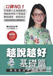 越說越好【基礎篇】陳凰鳳越南語教學(附3張DVD)