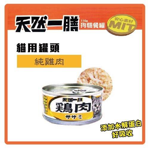 【力奇】天然一膳 貓用罐頭(純雞肉)110g- 24 元>可超取(C222A04)
