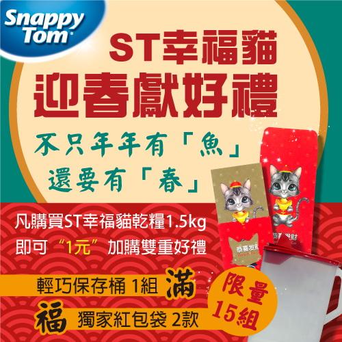 【ST獻好禮】凡購買ST幸福貓-貓糧1.5KG任一包,即可以1元加購價獲得「飼料桶+紅包袋~雙重好禮」(Z10601061)