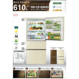 Panasonic國際牌610公升三門變頻冰箱 NR-C618NHG-T/W