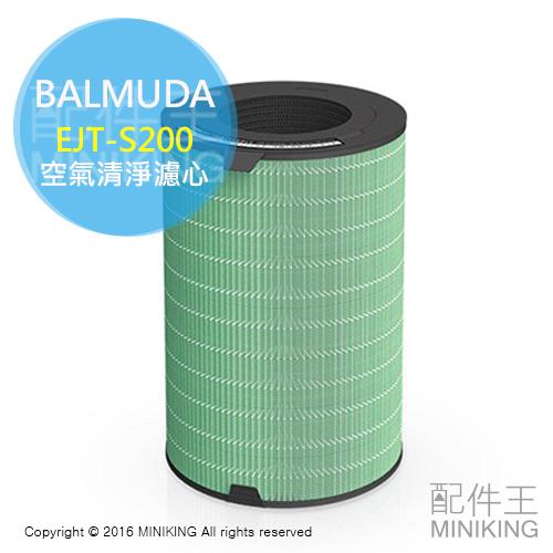 【配件王】BALMUDA EJT-S200 360°酵素 空氣清淨 濾心 對應 AirEngine、JetClean