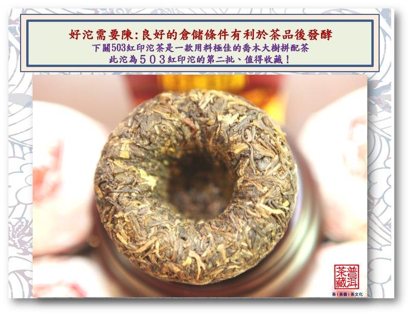 【普洱茶藏-保証正品】2013下關紅印沱茶-503 普洱茶(生茶) 淨含量: 100g