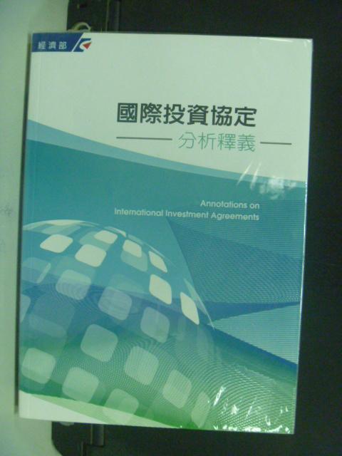 【書寶二手書T7/大學商學_LDH】國際投資協定 : 分析釋義_經濟部投資業務處編著