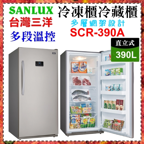 【SANLUX 台灣三洋】390L三洋直立式冷凍櫃《SCR-390A》風扇式自動除霜 多段溫控 多層網架設計