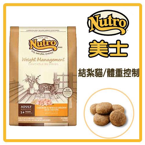 【年終出清】美士 結紮貓/體重控制(雞肉+糙米)-14LB-特價1480元(A632C09)
