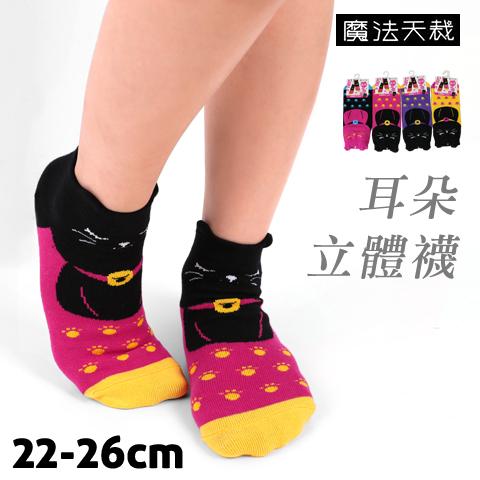 【esoxshop】耳朵立體襪 貓咪腳印款 台灣製 魔法天裁