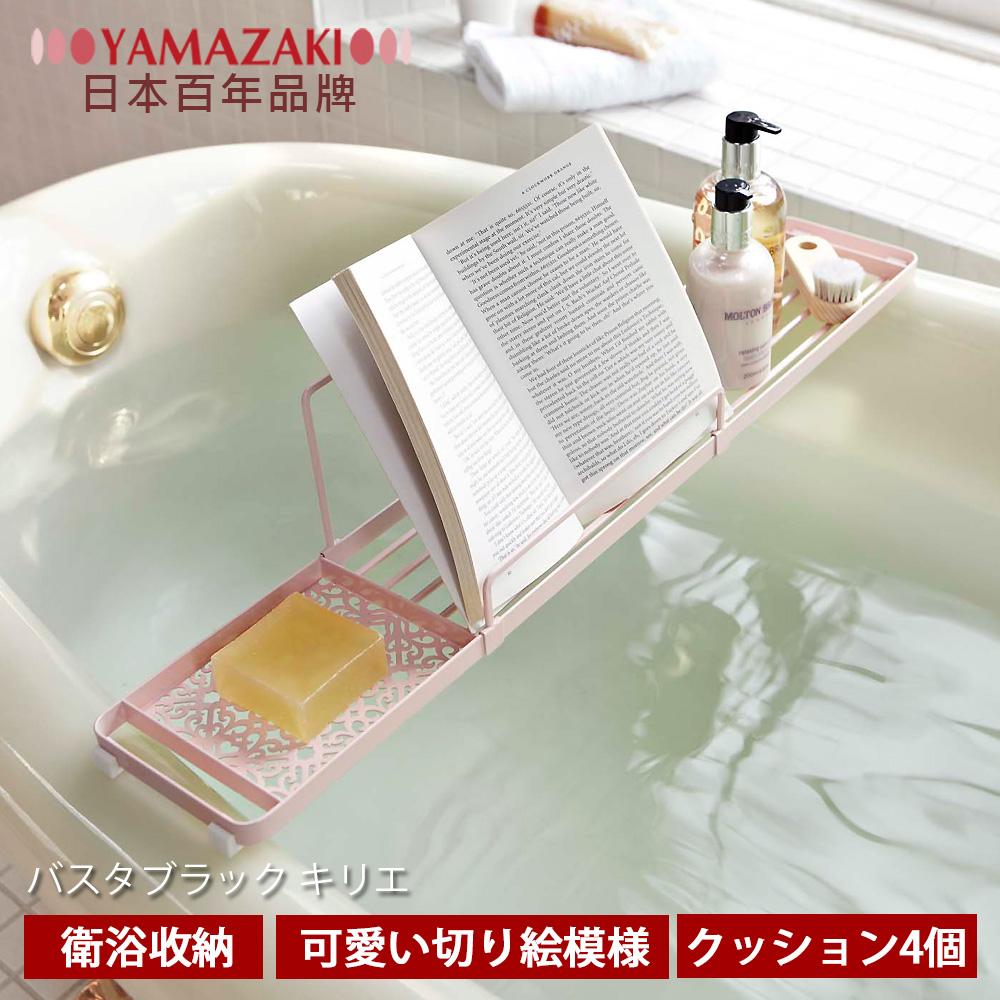 【YAMAZAKI】Kirie典雅雕花浴缸置物架-粉★牙刷座/牙刷掛/置物架/盥洗用具收納/萬用收納
