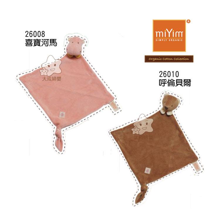 【大成婦嬰】美國 miYim 安撫巾系列 26001(7款樣式) 全新 公司貨