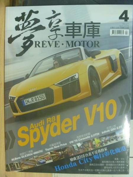 【書寶二手書T1/雜誌期刊_YGD】夢想車庫_21期_Audi R8 Spyder V10_未拆