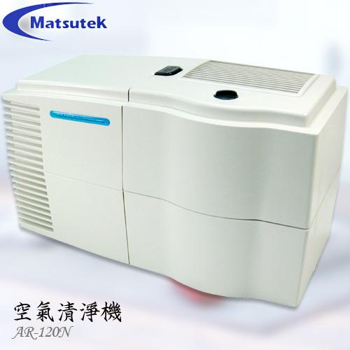 【Matsutek】空氣清淨機 AR-120N