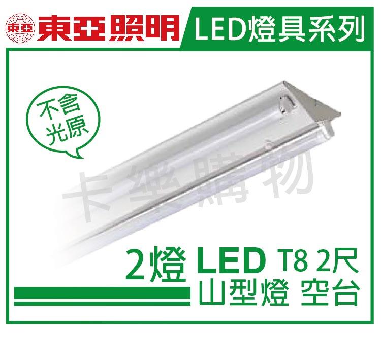 TOA東亞 LTS2243XEA LED 2尺2燈 全電壓 山型日光燈空台 _ TO430026