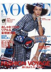 VOGUE JAPAN 6月號2016附Roger Vivier 特製插圖筆記本