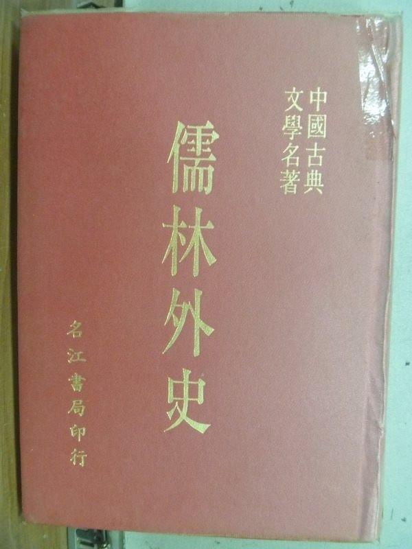 【書寶二手書T2/一般小說_JAU】儒林外史_吳敬梓_民69