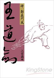 王道劍(肆):鄭義門風