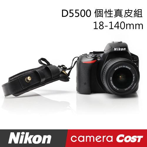 ★獨家手腕帶★ 【32G 電池清潔手腕帶8件組】Nikon D5500 + 18-140mm 數位單眼相機 個性真皮組  Shine away 單眼 手腕帶