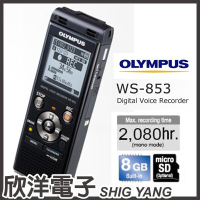 ※ 欣洋電子 ※ 日本 Olympus WS-853 數位錄音筆 (8GB可擴充) / 黑色款 德明公司貨保固18個月