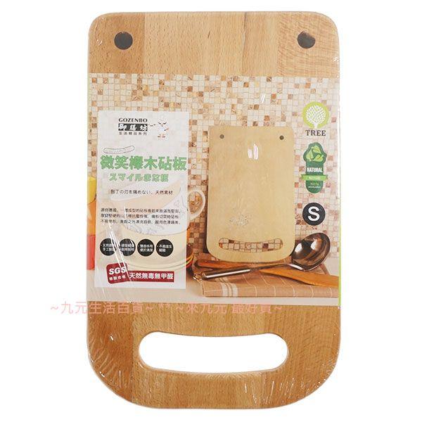 【九元生活百貨】御膳坊 微笑櫸木砧板/S 原木砧板 切菜板