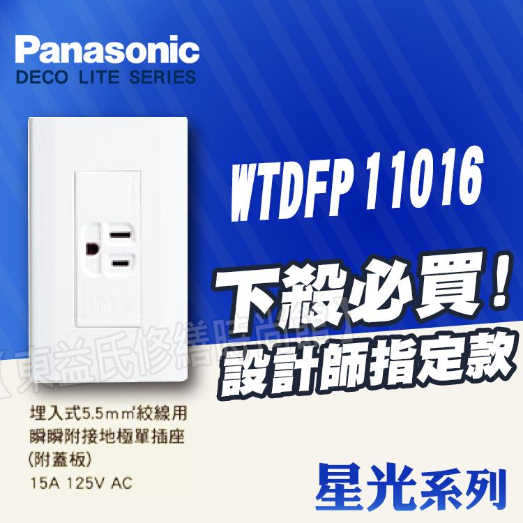 Panasonic國際牌開關插座 星光系列WTDFP11016附接地極單插座【東益氏】售中一電工面板