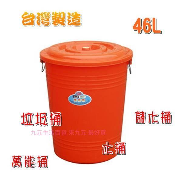 【九元生活百貨】聯府 C1046 46L萬能桶 水桶 垃圾桶