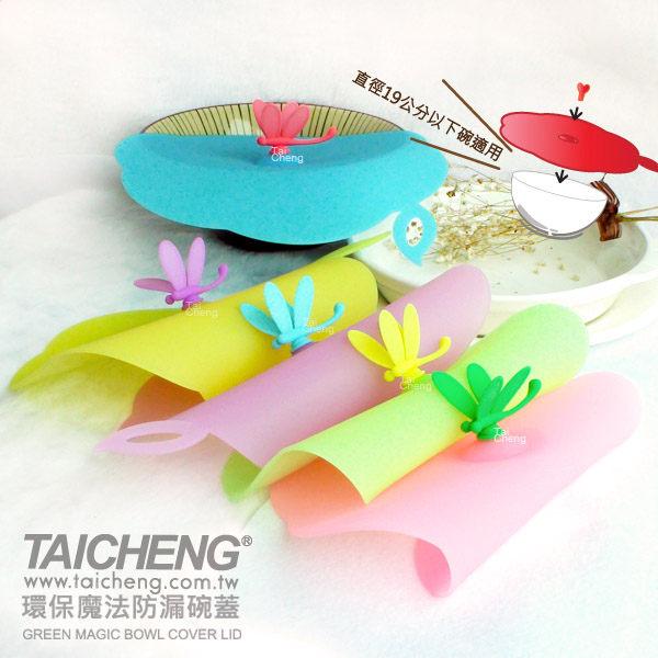 外銷貨底出清|環保矽膠防漏保鮮碗蓋|台灣製 專利 日式無毒 通過FDA 牧野丁丁