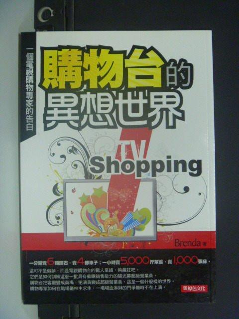 【書寶二手書T8/行銷_JNB】購物台的異想世界:一個電視購物專家的告白_Brenda