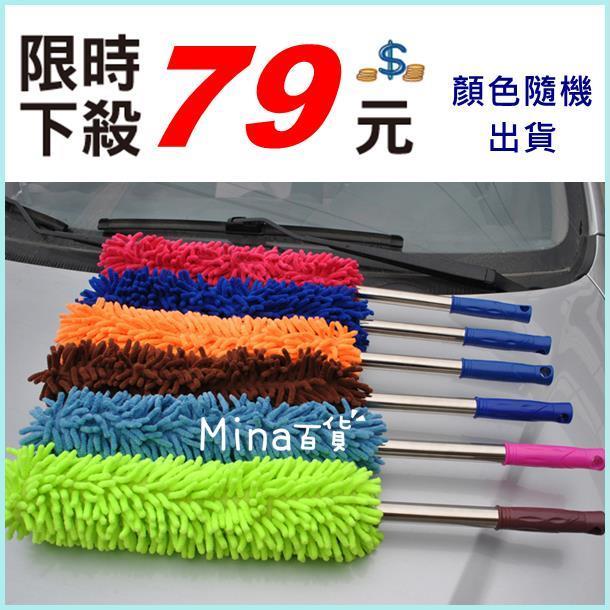 [ mina百貨] 雪尼爾汽車除塵刷 家用除塵撢 雞毛撣子 蠟刷 洗車 (顏色隨機) 【G0002】