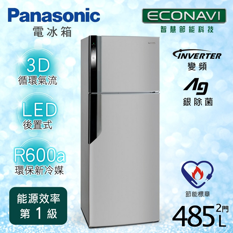 【Panasonic 國際牌】ECONAVI。485L雙門變頻電冰箱/燦銀灰(NR-B486GV)