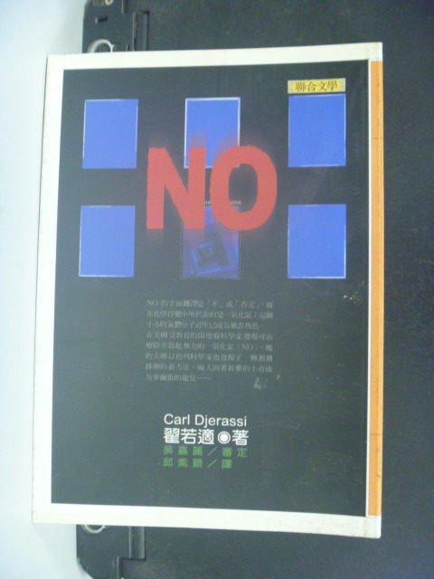【書寶二手書T8/文學_GGB】NO_翟若適, CARL DJERASSI