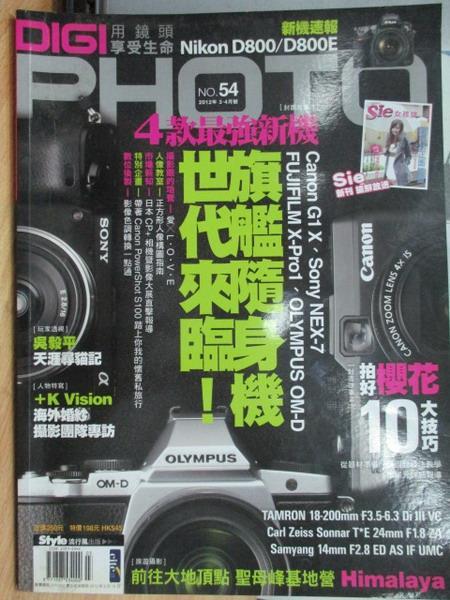 【書寶二手書T1/攝影_QJM】用鏡頭享受生命_2012/3-4月號_旗艦隨身機時代來臨等