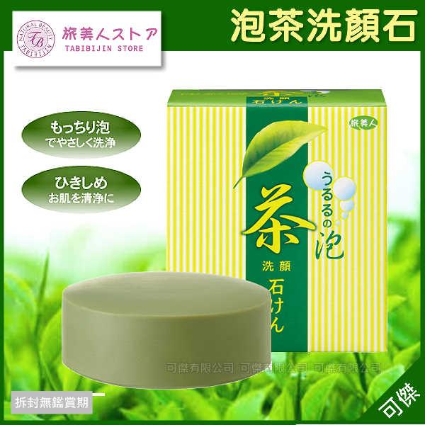 可傑 日本  旅美人  泡茶 ( 綠茶 )  手工洗顏石  洗顏皂  100g