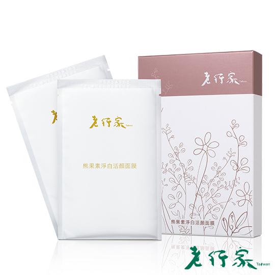 【老行家】熊果素淨白活顏面膜5片/盒
