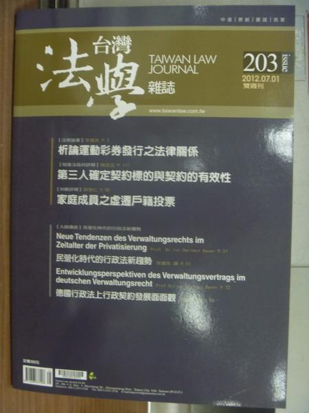【書寶二手書T1/法律_QEO】台灣法學雜誌_203期_論運動彩券發行之法律關係等
