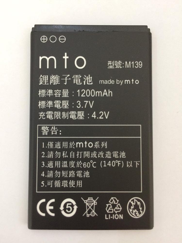 MTO M139 原廠電池 + 萬用電池充