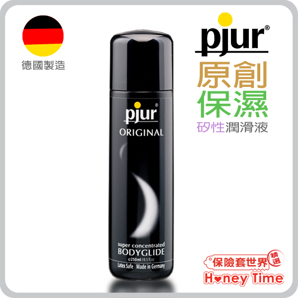 【保險套世界精選】德國 Pjur original 碧宜潤.原創矽性潤滑劑