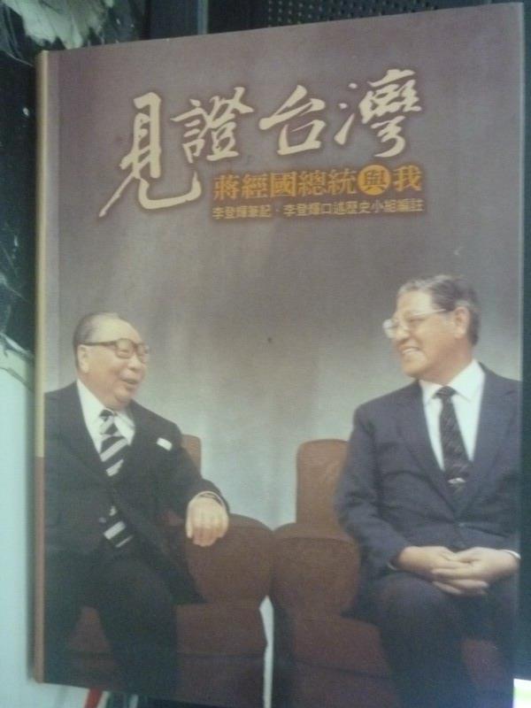 【書寶二手書T1/政治_LID】見證台灣-蔣經國總統與我_原價400_李登輝