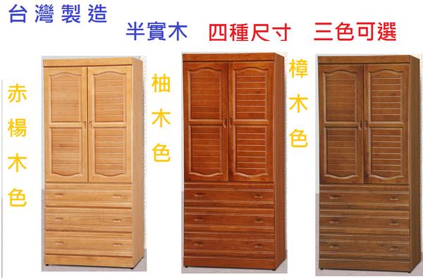 【港都家具量販】實木 赤陽木 柚木 樟木3x7衣櫃 三色可選 (4種尺寸)台灣製造工廠直營批發價