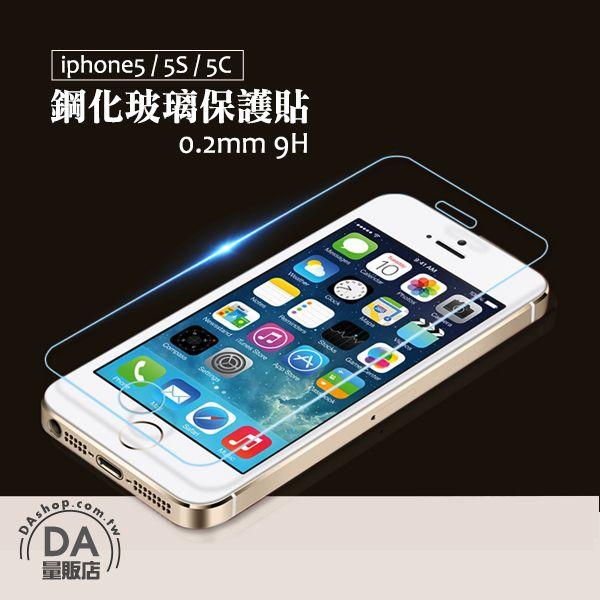 《DA量販店》超薄 0.2mm 9H 強化 鋼化 玻璃 保護貼 保護膜 iphone5 5S 5C(80-0805)