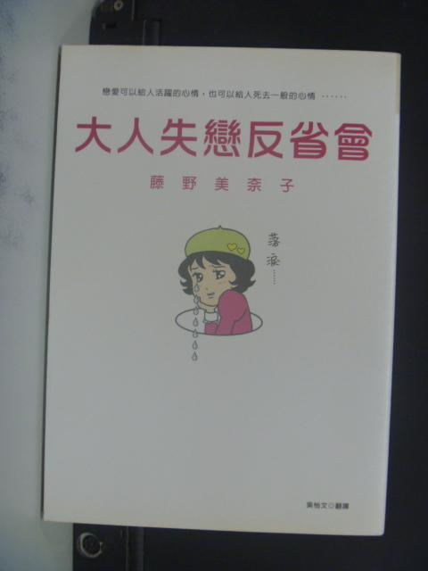 【書寶二手書T8/兩性關係_OHQ】大人失戀反省會_藤野美奈子