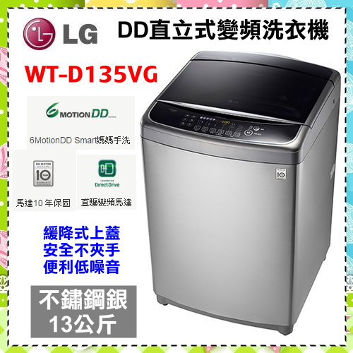 乐金】6motion dd直立式变频洗衣机