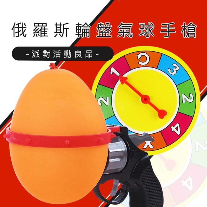 【酷創意】俄羅斯輪盤整人水氣球槍 團康遊戲 派對遊戲(G95)