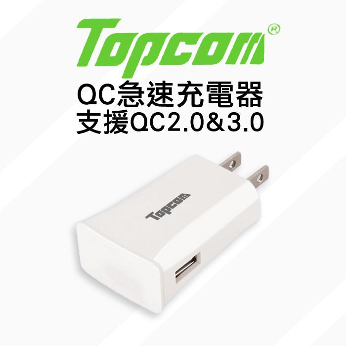 【TOPCOM】高通快充 QC 2.0/3.0 急速充電器 TC-QC210 USB電源供應器 旅充 充電頭 5V/9V/12V/TIS購物館