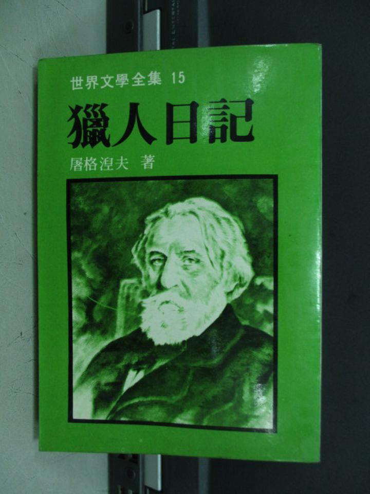 【書寶二手書T1/翻譯小說_ITB】獵人日記_屠格涅夫