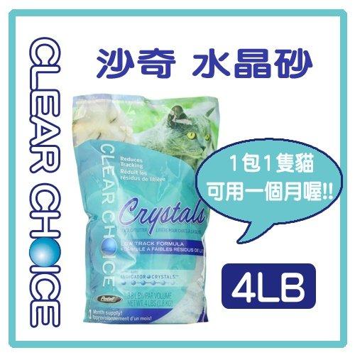 【力奇】沙奇 Clear Choice 水晶砂(不規則顆粒) 4LB/磅-180元,單包可超取(G002G01)