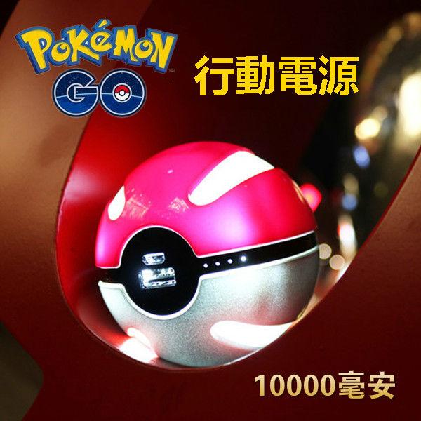 Pokemon Go 寶貝球 神奇寶貝 大師 手機 充電 10000毫安培 快速充電 行動電源 充電寶