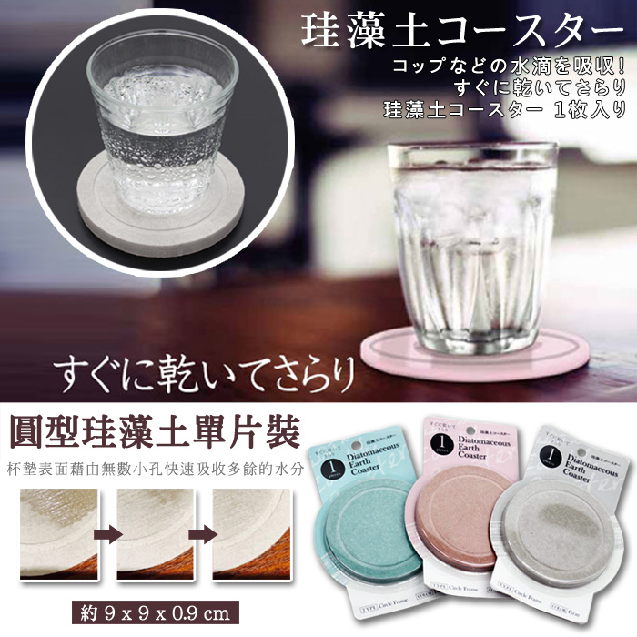 大田倉 日本進口正版 珪藻土硅藻土矽藻土 杯墊 速乾杯墊 吸水墊 茶杯墊 置物墊 快速吸濕 圓型單片裝