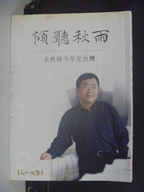 【書寶二手書T9/文學_GRZ】傾聽秋雨:余秋雨今年在台灣_余秋雨